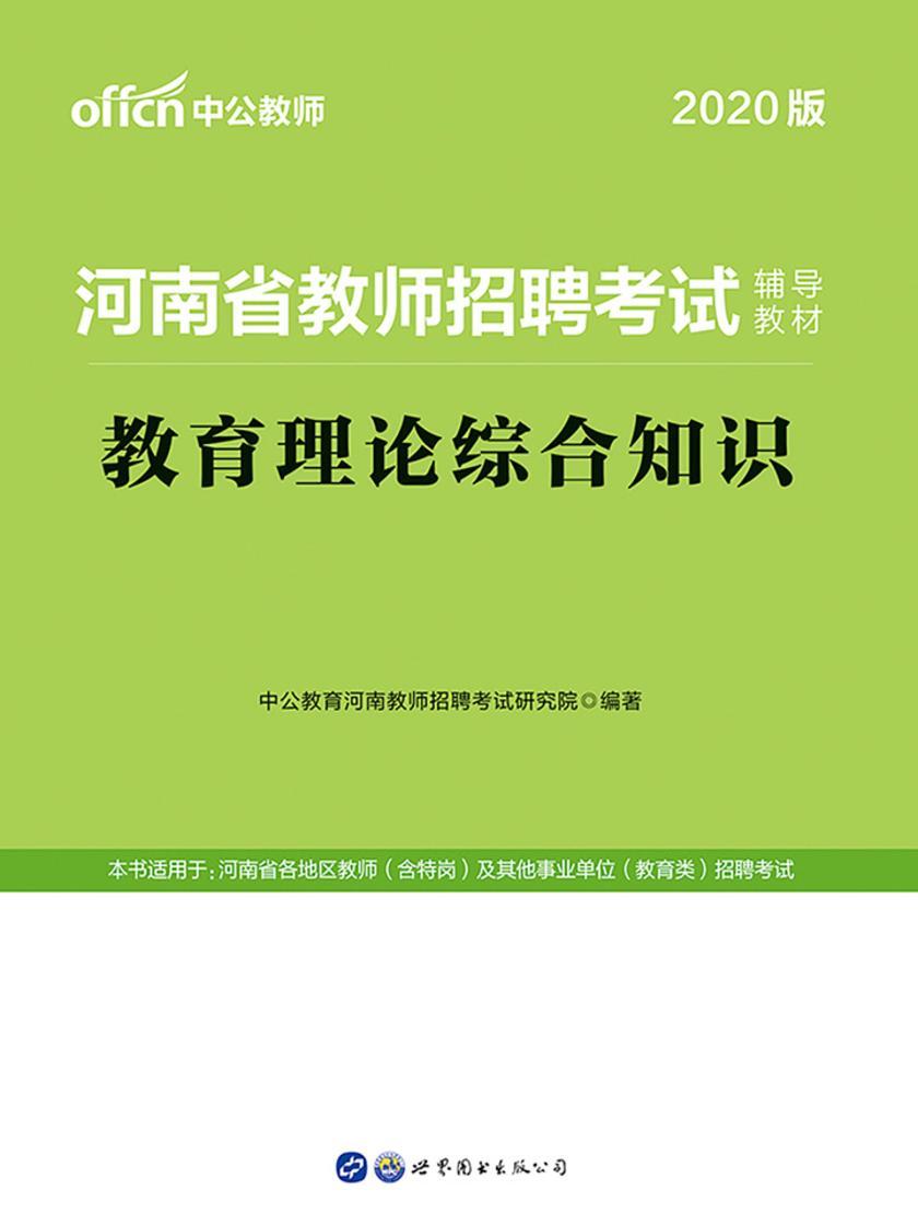 中公2020河南省教师招聘考试辅导教材教育理论综合知识
