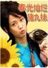 春光灿烂猪九妹(影视)