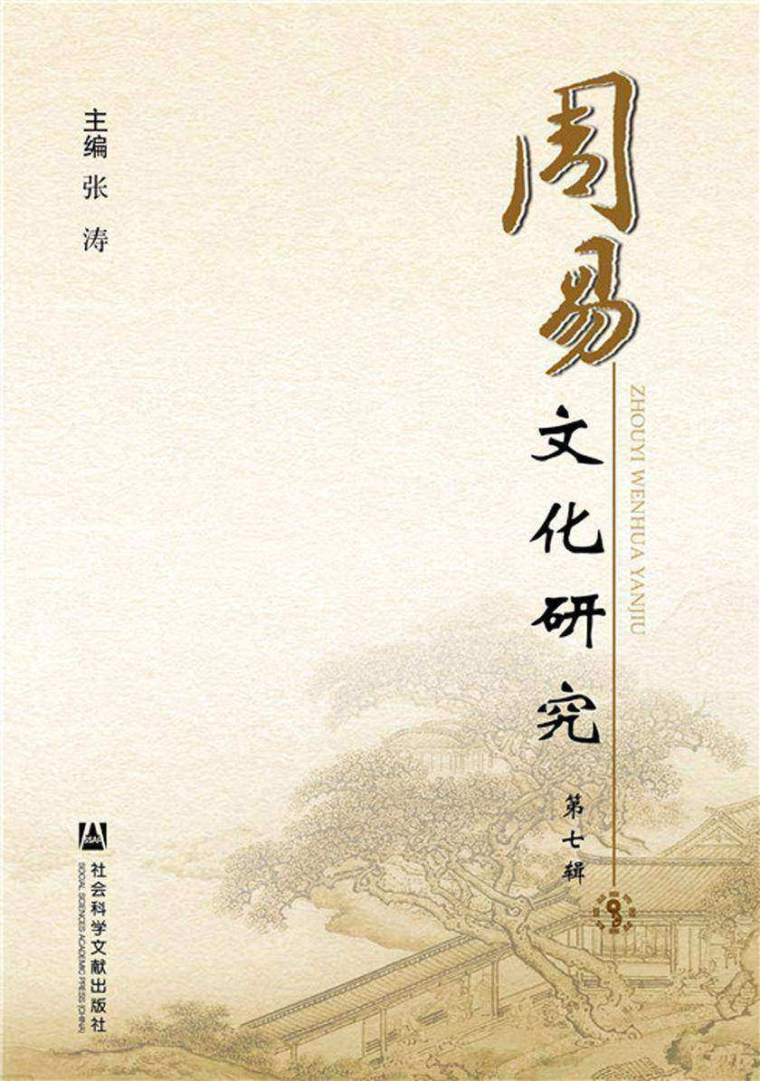 周易文化研究(第七辑)