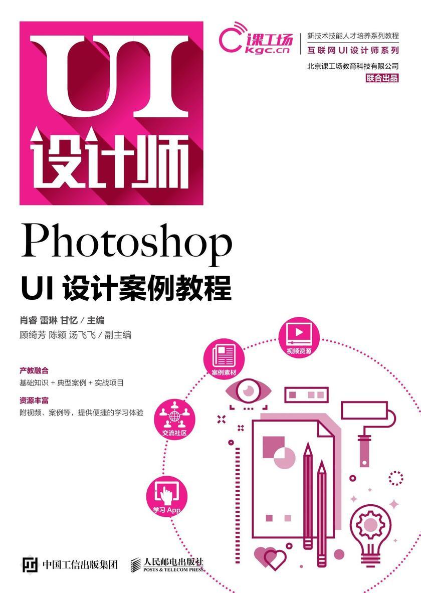Photoshop UI设计案例教程