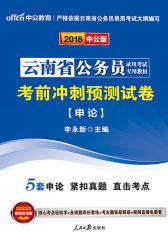 中公版2018云南省公务员录用考试专用教材考前冲刺预测试卷申论