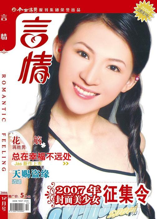 今古传奇·言情版(2006年第12期)(电子杂志)