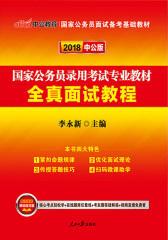 中公版2018国家公务员录用考试专业教材全真面试教程