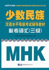 中公少数民族汉语水平等级考试辅导教材必考词汇(三级)