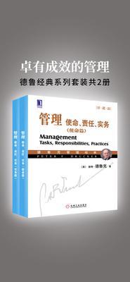 卓有成效的管理(德鲁经典系列共2册)