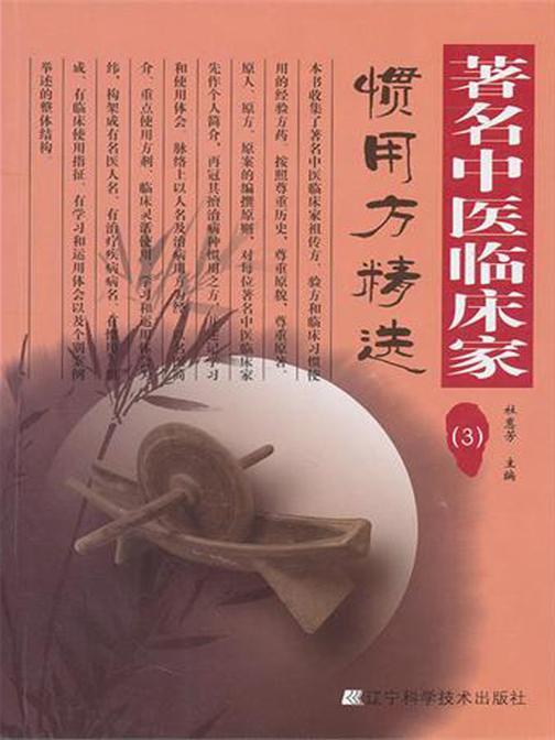 著名中医临床家惯用方精选(3)