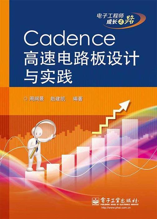 电子工程师成长之路:Cadence高速电路板设计与实践