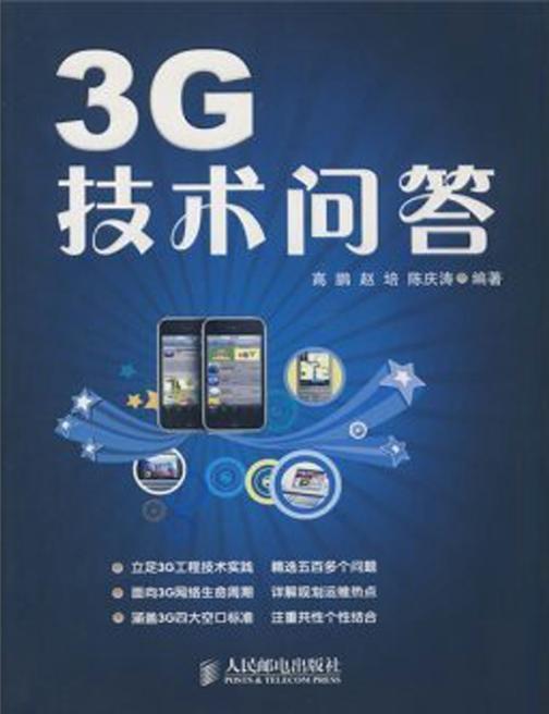 3G技术问答