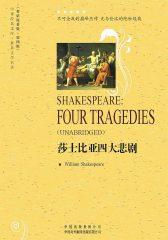 莎士比亚四大悲剧(英文)