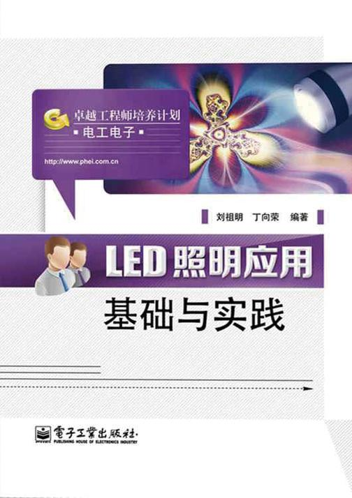 LED照明应用基础与实践