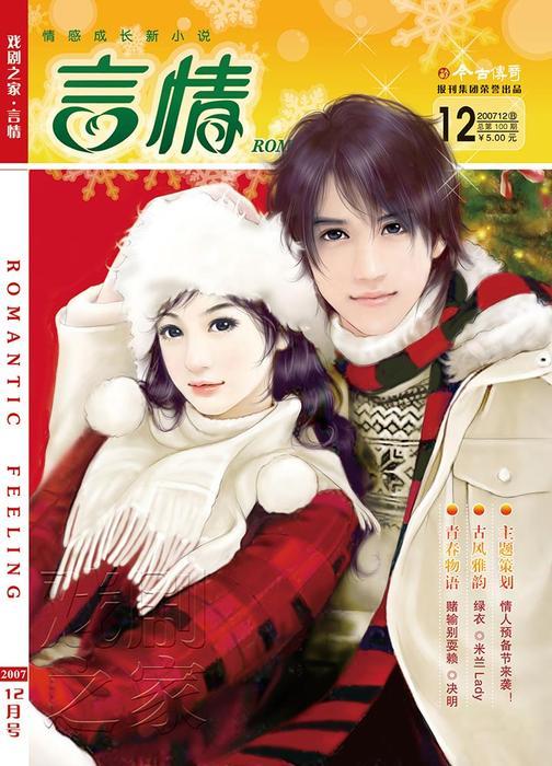 今古传奇·言情版(2007年第12期)(电子杂志)