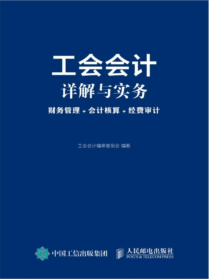工会会计详解与实务:财务管理+会计核算+经费审计
