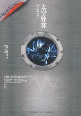 太空异客(试读本)