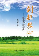 剑胆琴心——赵福春诗词曲