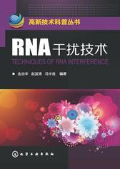 RNA干扰技术