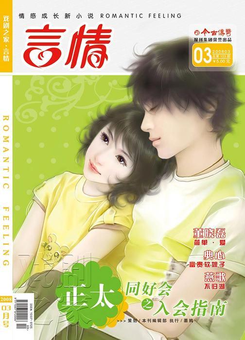 今古传奇·言情版(2008年第3期)(电子杂志)