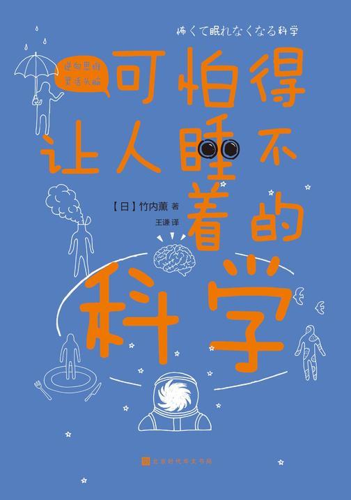 可怕得让人睡不着的科学(日本中小学生经典科普课外读物 系列累计畅销60万册)