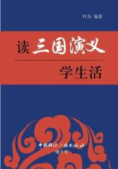 读《三国演义》学生活