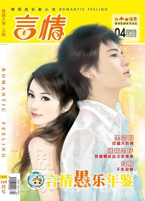 今古传奇·言情版(2008年第4期)(电子杂志)