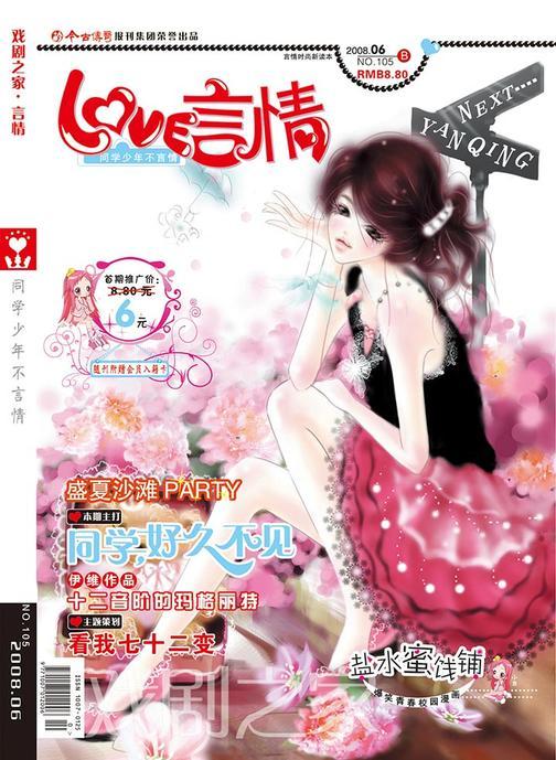 今古传奇·言情版(2008年第6期)(电子杂志)