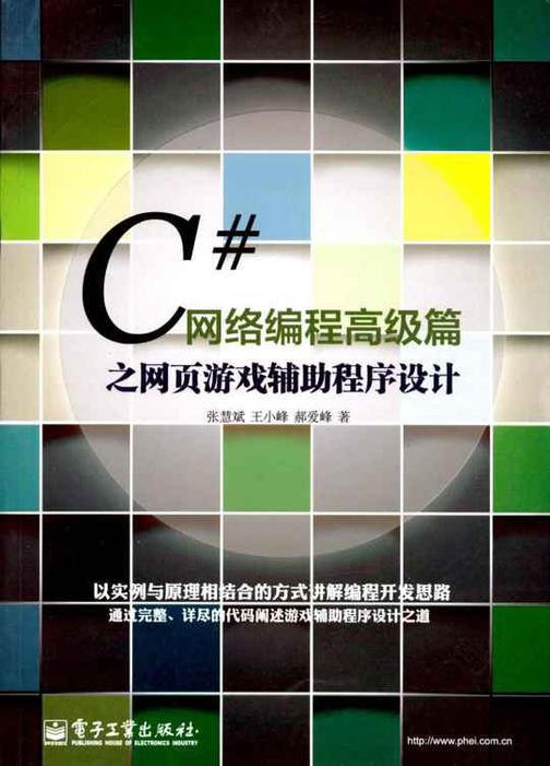 C#网络编程高级篇之网页游戏辅助程序设计
