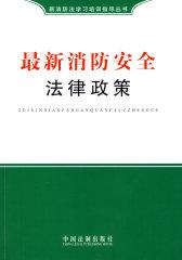 *消防安全法律政策(试读本)