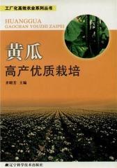 黄瓜高产优质栽培(仅适用PC阅读)