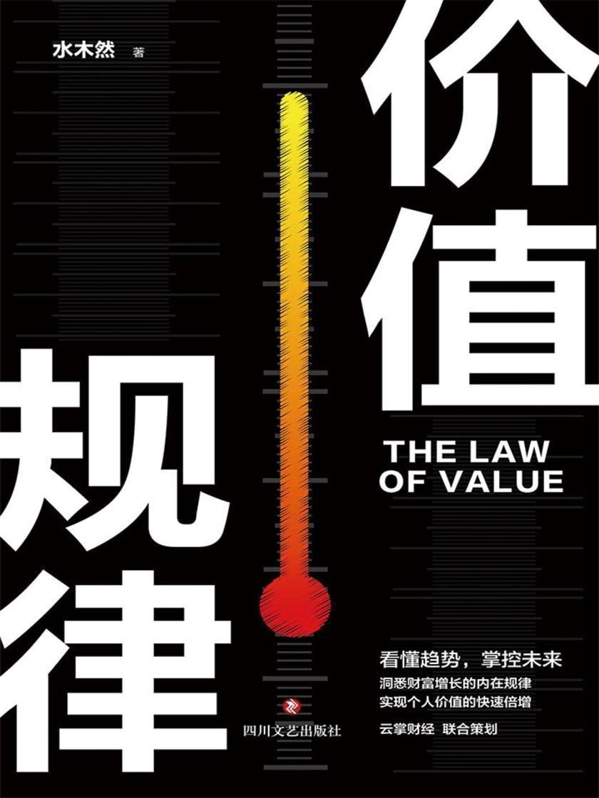 价值规律(水木然新作,看懂趋势,掌控未来)