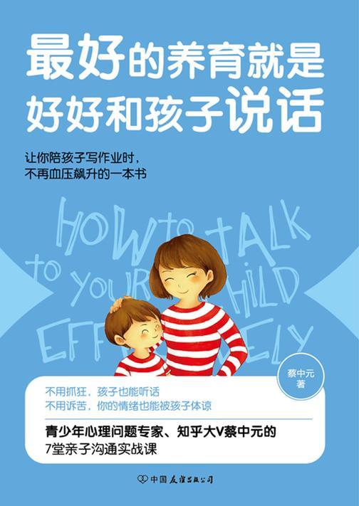 最好的养育就是好好和孩子说话:知乎大V教你11种与孩子无障碍沟通的方法