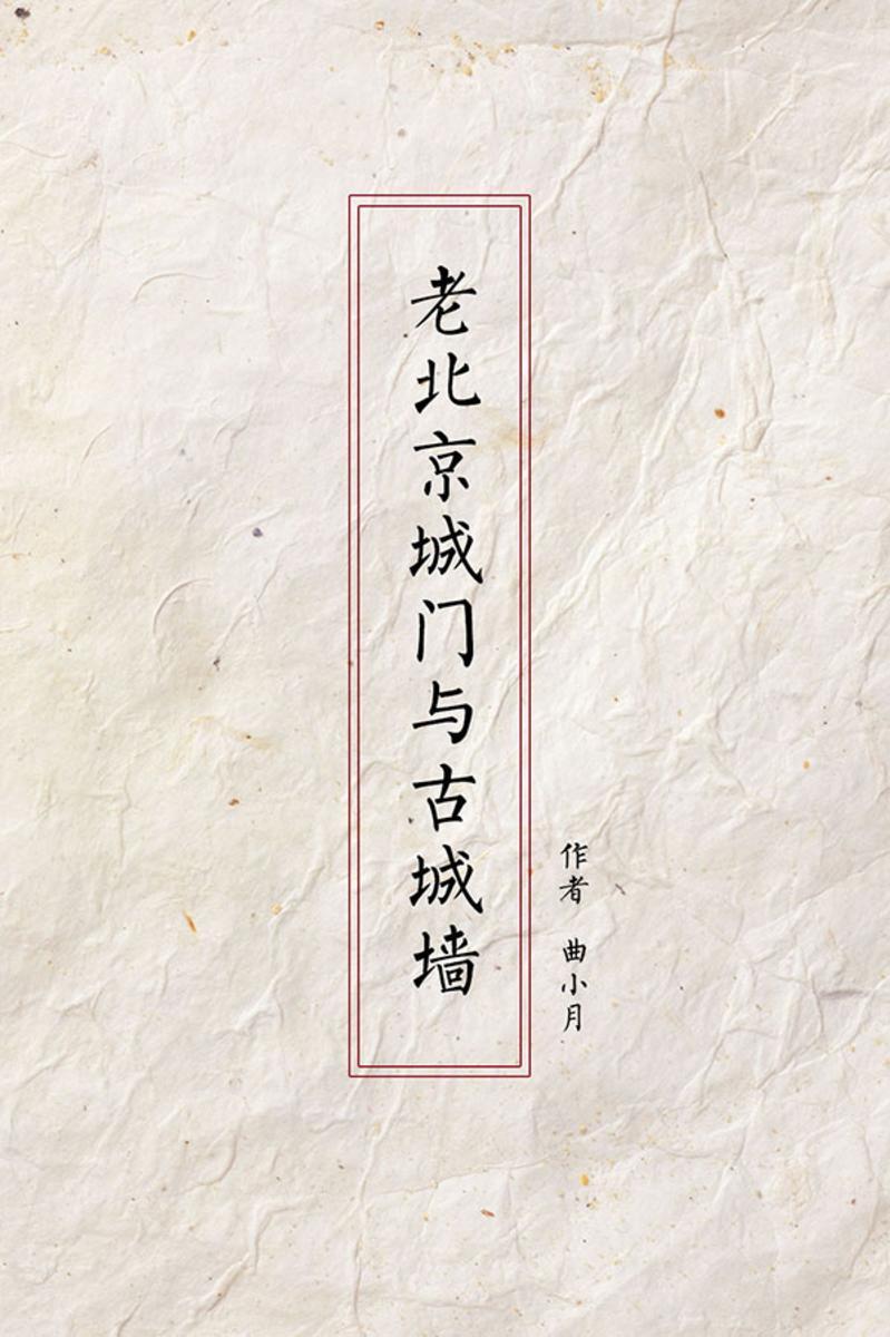 老北京城门与古城墙