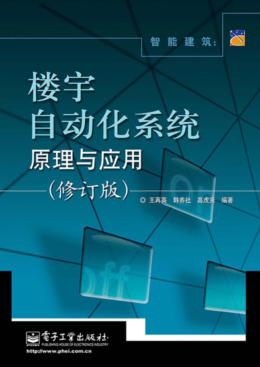 智能建筑:楼宇自动化系统原理与应用(修订版)