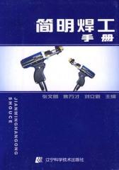 简明焊工手册(仅适用PC阅读)