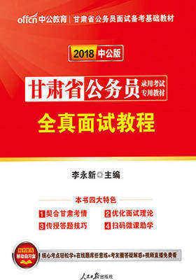 中公2018甘肃省公务员录用考试专用教材全真面试教程