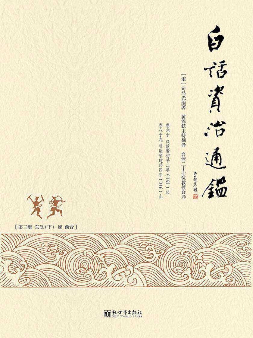 白话资治通鉴3