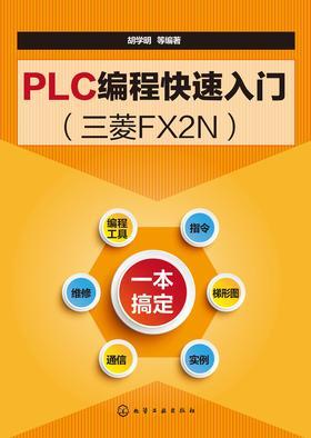 PLC编程快速入门:三菱FX2N