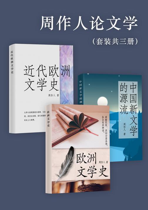 近代欧洲文学史+欧洲文学史+中国新文学的源流:周作人论文学(套装共三册)