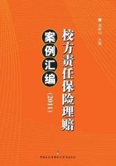校方责任保险理赔案例汇编.2011