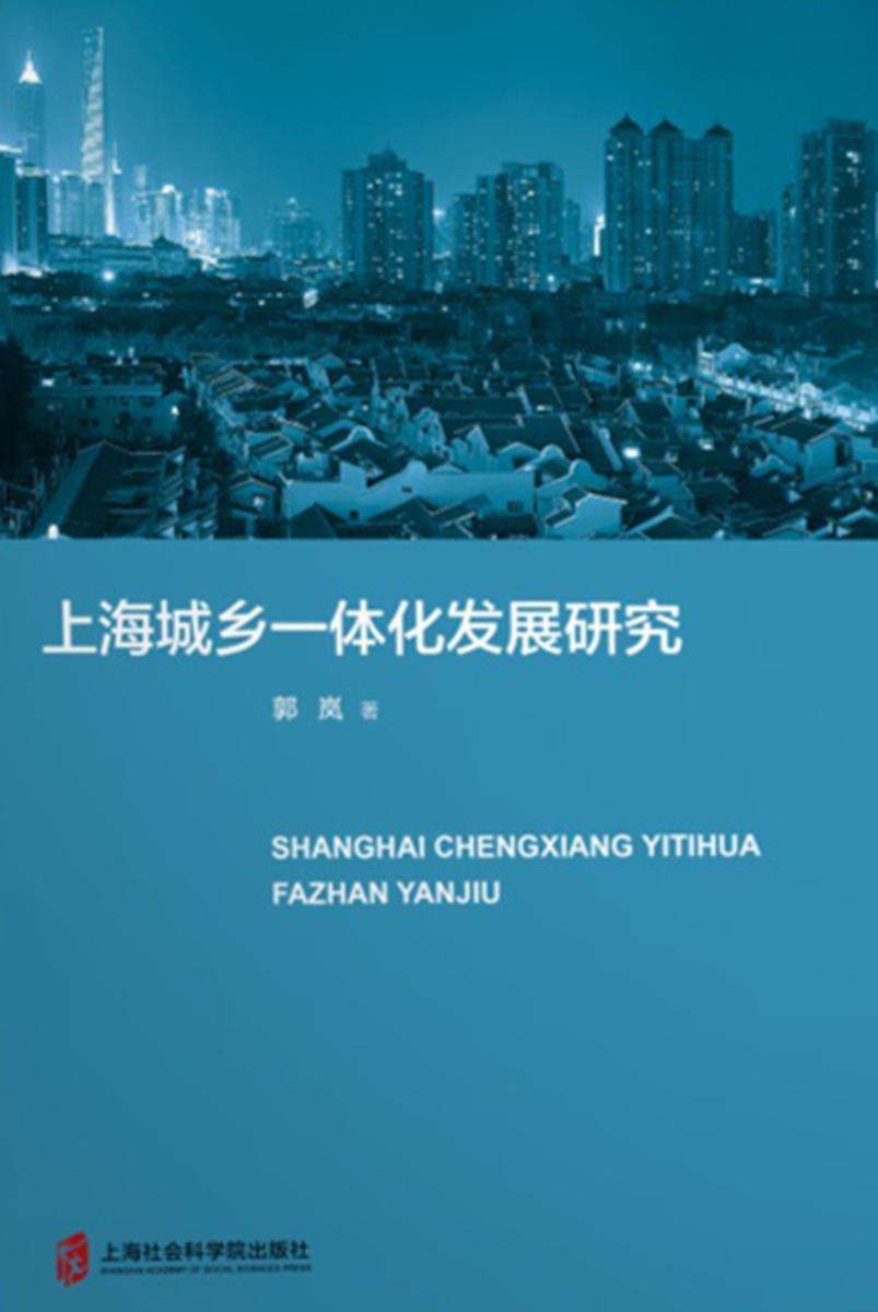 上海城乡一体化发展研究