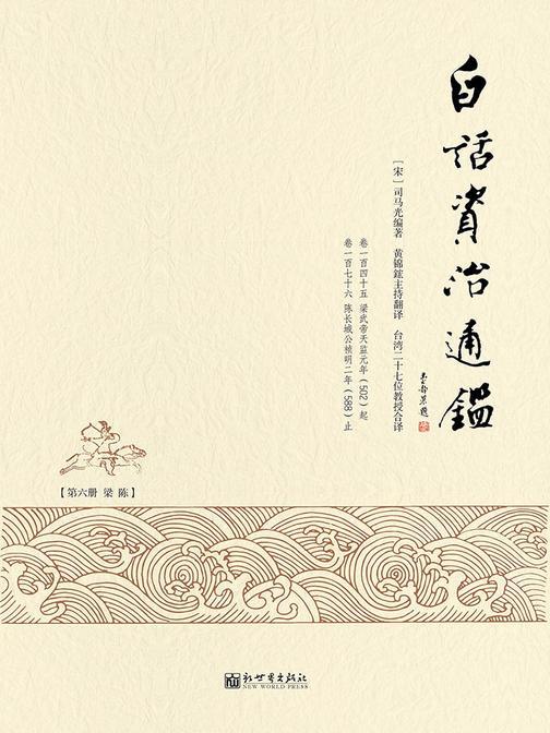 白话资治通鉴6