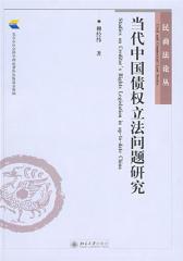当代中国债权立法问题研究