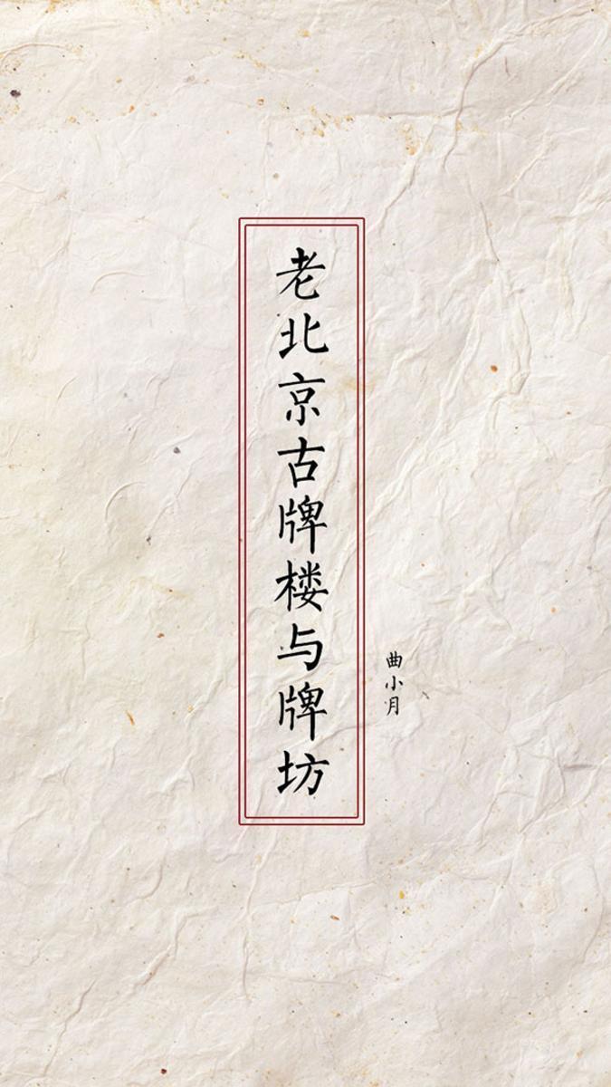 老北京古牌楼与牌坊