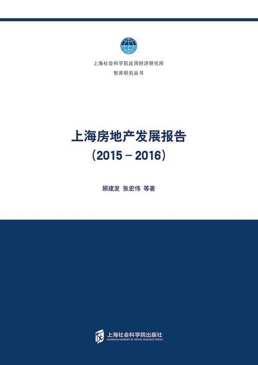 上海房地产发展报告(2015-2016)
