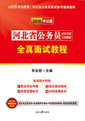 中公2018河北省公务员录用考试专用教材全真面试教程