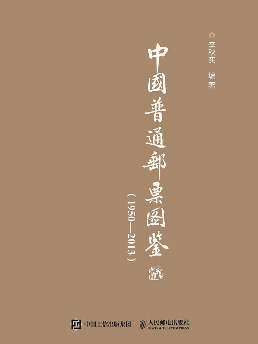 中国普通邮票图鉴(1950-2013)