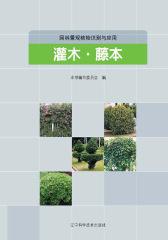 园林景观植物识别与应用.灌木·藤本(仅适用PC阅读)