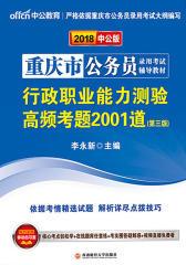 中公版2018重庆市公务员录用考试辅导教材行政职业能力测验高频考题2001道(第3版)