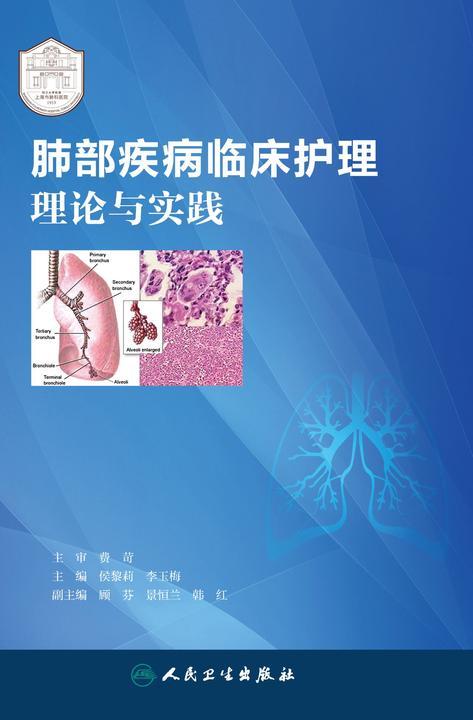 肺部疾病临床护理理论与实践
