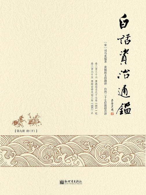 白话资治通鉴9