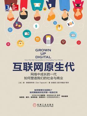 互联网原生代:网络中成长的一代如何塑造我们的社会与商业