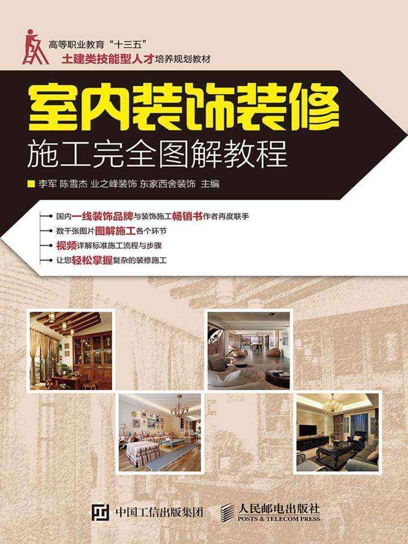 室内装饰装修施工完全图解教程